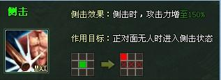 侠义水浒传最新图片