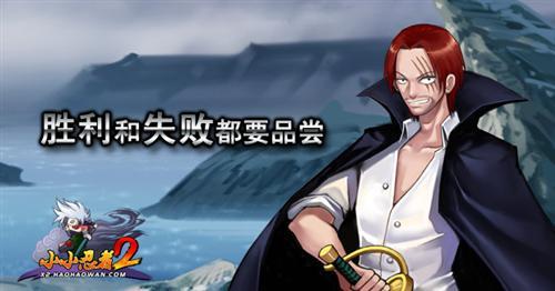 【香克斯】 身为四皇之一的红发香克斯,在大海上拥有无比尊崇的地位.