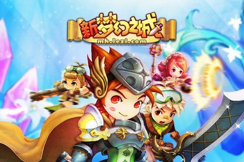 新手卡赠送 活动时间:8月10日14:00开测后 玩家进入《新梦幻之城》