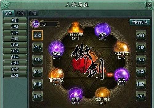 傲剑凌云有声小�_《傲剑》最新战魂系统上线 英灵附身闯天涯