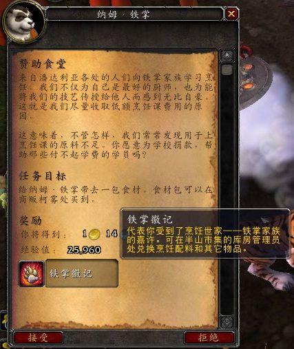 熊猫人之谜宗师级烹饪指南图片