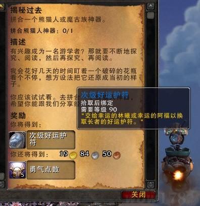 熊猫人之谜新道具:黑手的厄运 幸运符