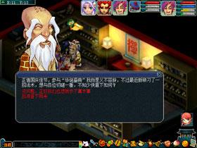 2012梦幻西游国庆节活动