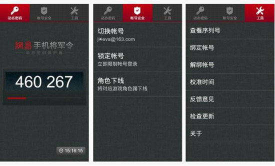 Android版客户端部分界面