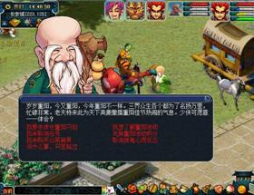 《梦幻西游》2012重阳节活动专题