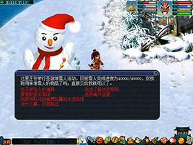 《梦幻西游》圣诞节活动