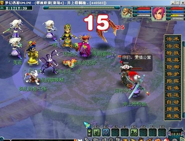 梦幻西游梦幻每日囧图 爱情公寓4 17173.com网络游戏图片