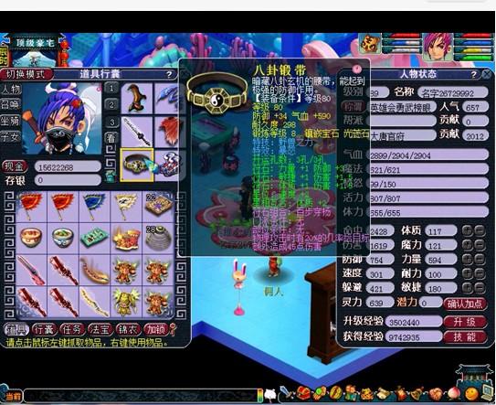 梦幻西游求无级别 玩家多件装备直播 17173.com网络
