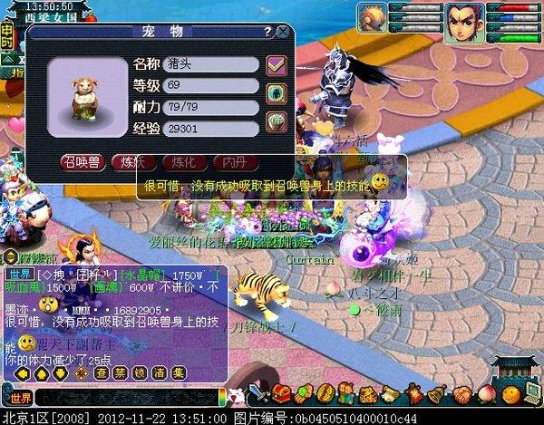 梦幻西游超级刺激 玩家直播100吸附石 17173.com网络图片