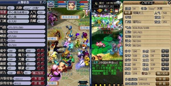 梦幻西游梦幻西游新界面 水晶界面曝光 17173.com网络图片