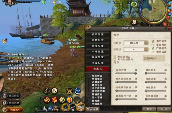 九阴极简模式 江湖实景也可以看得很远
