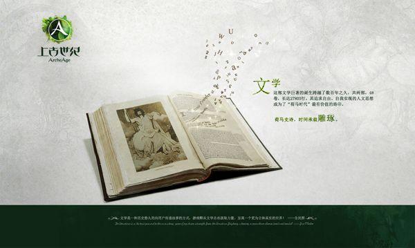"""上古世纪概念海报""""文学"""""""