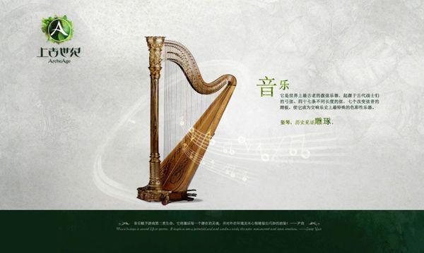 """上古世纪概念海报""""音乐"""""""
