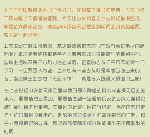 德菲纳快报29日快讯