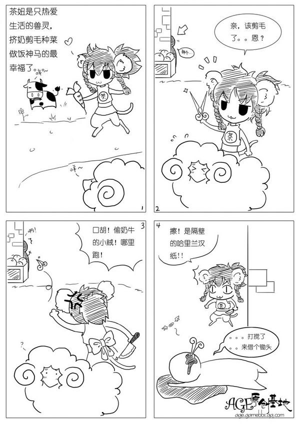 四格漫畫 上古世紀生活玩家的幸福