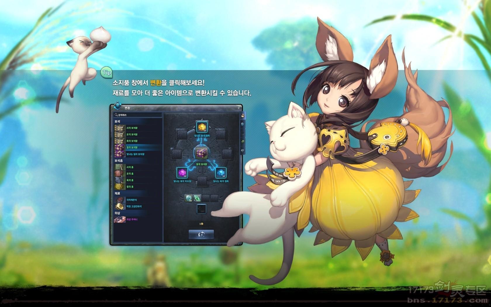 剑灵/剑灵韩服2.0 新版loading教学图第二弹