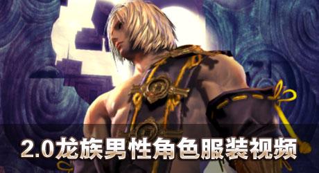 龙族男性角色永远是阳刚力量的象征,服装类型以浩然大气为主,起路来威