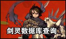 17173剑灵游戏数据库