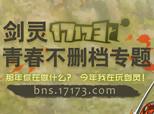 17173剑灵 青春不删档专题