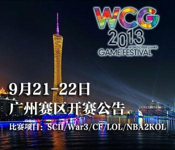 WCG2013中国预选赛 广州赛区开赛公告