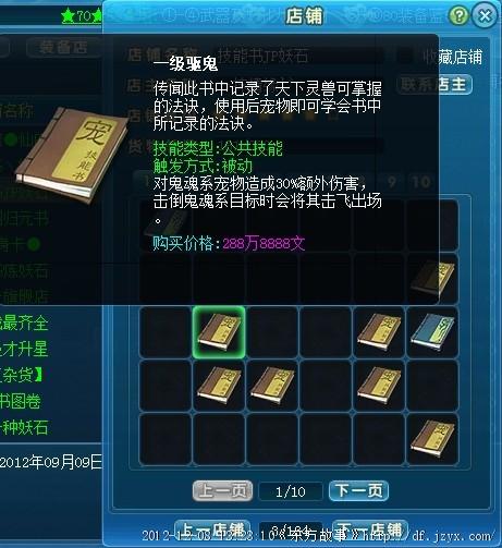 东方故事攻略 三大最赚钱的玩法总结