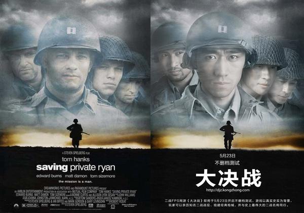 《大决战》战争海报:拯救大兵瑞恩