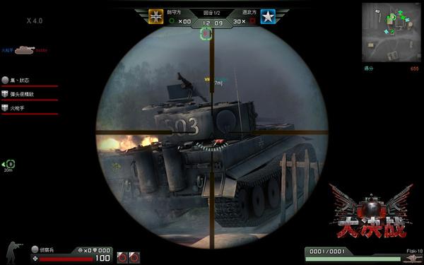 瞄准虎式坦克