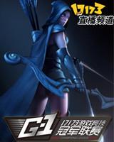 G1冠军联赛