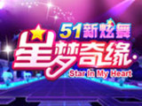 51新炫舞