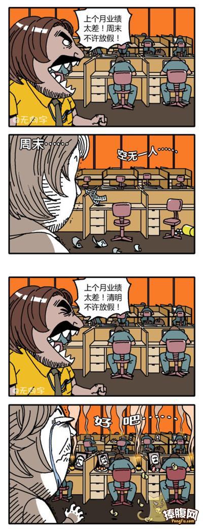 加班狗卡通形象