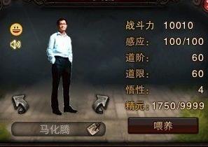 囧图:玩家恶搞小马哥 最牛神宠现身西游