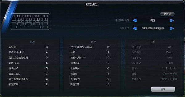 (1)FIFA Online 2传统键盘设定