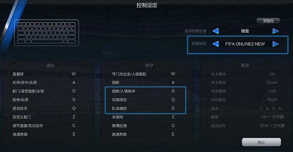 (2)FIFA Online 2新键盘设定