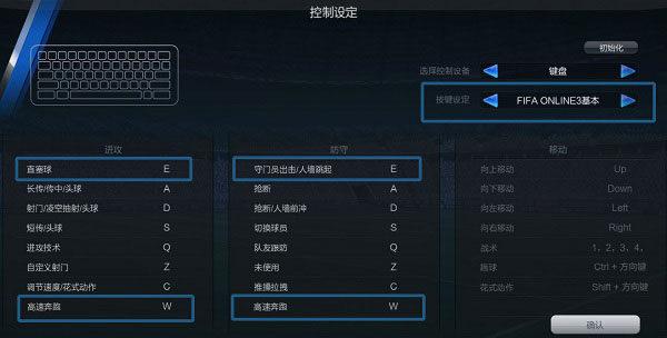 (3)FIFA Online 3基本设定
