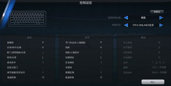 (4)FIFA Online 3左手设定