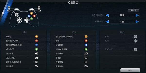 """(2)手柄设定——W类(单机FIFA中的""""备选""""设置)"""