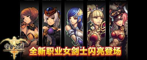 <h2>《守护之剑》全新职业女剑士闪亮登场</h2><p>以性感美女和炫丽技能为亮点的全新职业女剑士华丽登场。</p>