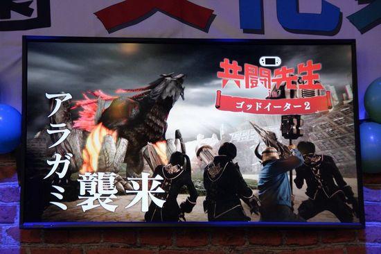 """11月3日,以舞台活动的方式,举行了文化祭的开幕典礼。在此,由演出共斗学园的电视广告的演员生濑胜久先生所饰演的""""共斗老师""""以及田中,铃木,山田等三位学生以录影致词的方式宣布活动开始。以及包含最近将要于电视上播放的以《噬神者2》为主题来创作的版本,播放共斗学园的历代电视广告。其它的还有,公开由共斗书道部顾问所演出的书道表演及来自共斗合唱部的共斗学园校歌合唱。  共斗老师以录影致词的方式于活动中演出。田中及山田则登上舞台,推广游戏内共斗的乐趣。  共斗老师以录影致词的方式于活动中演出。田中及山田则登上舞台"""