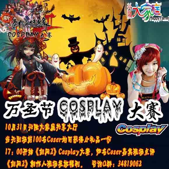 剑侠贰 剑侠情缘 龙战苍穹 武侠 PK cosplay