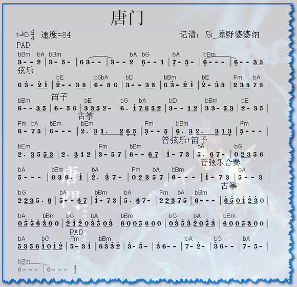 剑网三 游戏背景音乐谱子加
