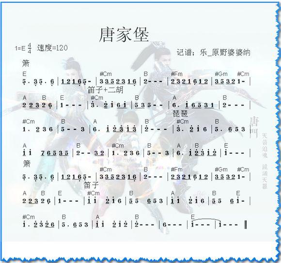 剑网三 游戏背景音乐谱子加和弦视听