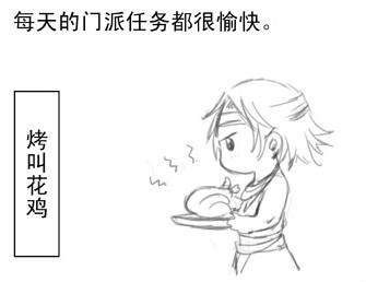 剑网3恶搞手绘之《丐帮门派专属技能》