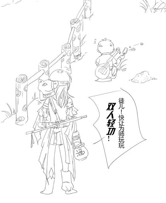 剑网3手绘使用丐帮轻功的后果