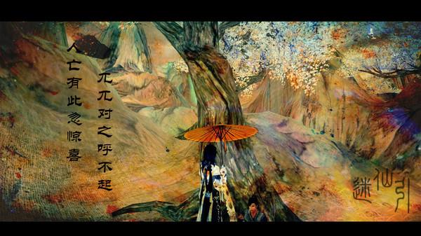 剑网3地图【迷仙引】赏 于此日日盼君归; 剑侠情缘三世界地图;