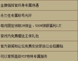 金牌指挥预备役招募中 号令群雄称霸江湖