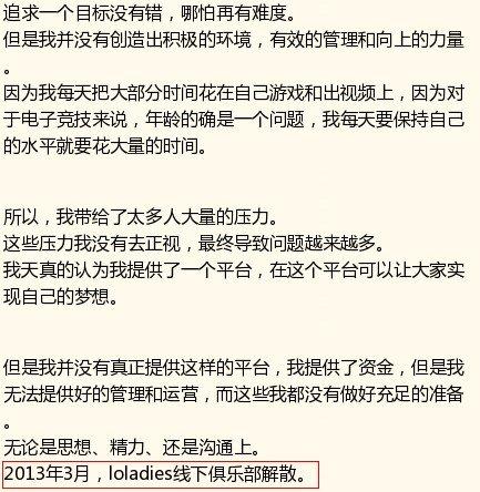 中国首支lol女子战队解散 小苍自认管理不足 高清图片