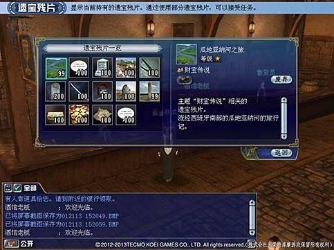 """《大航海时代ol》""""寻宝""""玩法探秘世界宝藏"""