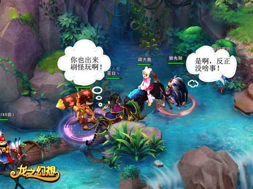 化学熊孩子_看《龙之幻想》熊孩子们的别样快乐_网络游戏新闻_17173.com中国