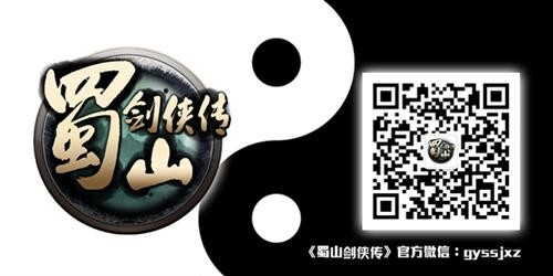 蜀山剑侠传最新图片