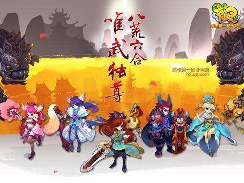 ...游戏内容同时自己将担任由腾讯第一回合网游《qq仙灵》创办...